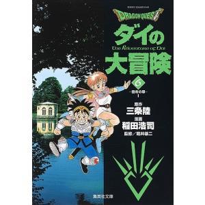 Dragon quest ダイの大冒険 6 / 三条陸 / 稲田浩司