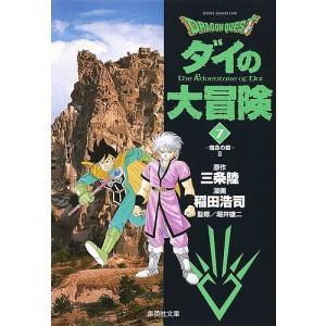 Dragon quest  ダイの大冒険 宿命の章 2  7の商品画像|ナビ