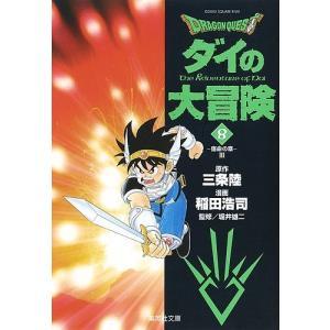 Dragon quest ダイの大冒険 8 / 三条陸 / 稲田浩司