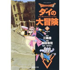 Dragon quest ダイの大冒険 9 / 三条陸 / 稲田浩司
