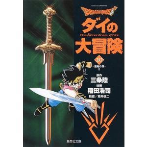 Dragon quest ダイの大冒険 10 / 三条陸 / 稲田浩司