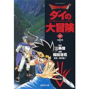 Dragon quest ダイの大冒険 17 / 三条陸 / 稲田浩司
