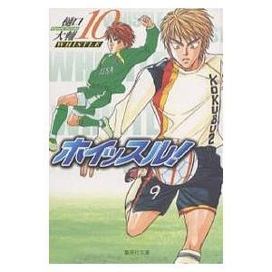 ホイッスル! 10 / 樋口大輔|bookfan