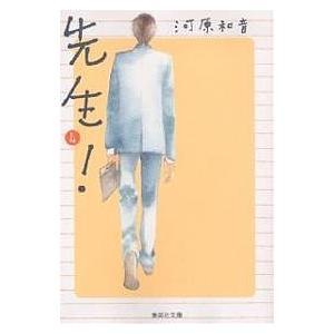 コミック版  先生!  4の商品画像|ナビ