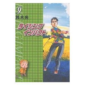 ライジングインパクト 9 / 鈴木央