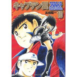 キャプテン翼ROAD TO 2002 10 / 高橋陽一