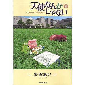 著:矢沢あい 出版社:集英社 発行年月:2008年09月 シリーズ名等:集英社文庫 や32−8 コミ...
