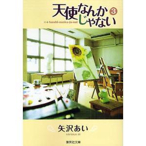 著:矢沢あい 出版社:集英社 発行年月:2008年11月 シリーズ名等:集英社文庫 や32−9 コミ...