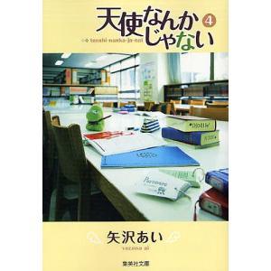 著:矢沢あい 出版社:集英社 発行年月:2008年11月 シリーズ名等:集英社文庫 や32−10 コ...