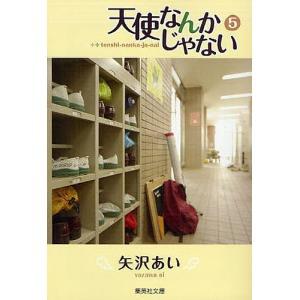 著:矢沢あい 出版社:集英社 発行年月:2009年01月 シリーズ名等:集英社文庫 や32−11 コ...