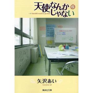 著:矢沢あい 出版社:集英社 発行年月:2009年01月 シリーズ名等:集英社文庫 や32−12 コ...