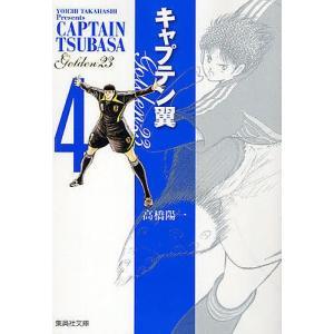 キャプテン翼GOLDEN-23 4 / 高橋陽一