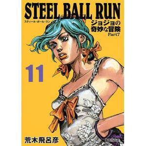 STEEL BALL RUN ジョジョの奇妙な冒険 Part...