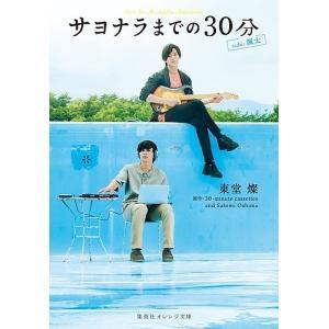 サヨナラまでの30分side:颯太 / 30‐minutecassettesandSatomiOshima / 東堂燦|bookfan