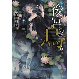 〔予約〕後宮の烏 6 / 白川紺子 / 香魚子|bookfan