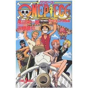 著:尾田栄一郎 著:浜崎達也 出版社:集英社 発行年月:2003年03月 シリーズ名等:Jump J...