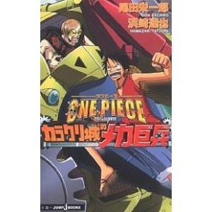 著:尾田栄一郎 著:浜崎達也 出版社:集英社 発行年月:2006年03月 シリーズ名等:Jump J...