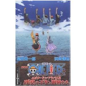 著:尾田栄一郎 著:浜崎達也 出版社:集英社 発行年月:2007年03月 シリーズ名等:JUMP J...