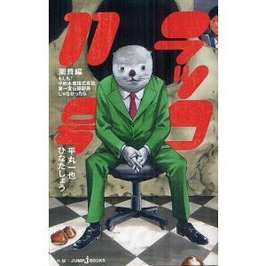 ラッコ11号 圏貝編 / 平丸一也 / ひなたしょう bookfan