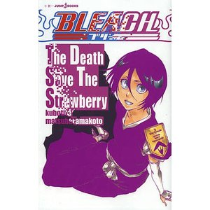 BLEACH The Death Save The Strawberry / 久保帯人 / 松原真琴