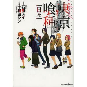 東京喰種(トーキョーグール)〈日々〉 / 石田スイ / 十和田シン|bookfan