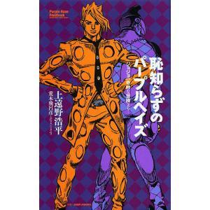 恥知らずのパープルヘイズ ジョジョの奇妙な冒険より / 上遠野浩平 / 荒木飛呂彦|bookfan