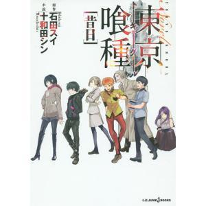 東京喰種(トーキョーグール)〈昔日〉 / 石田スイ / 十和田シン|bookfan