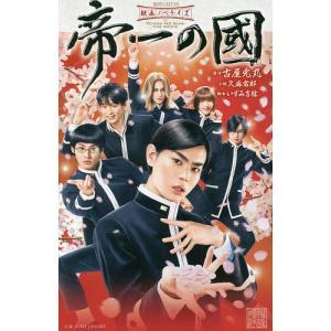 帝一の國 映画ノベライズ / 古屋兎丸 / いずみ吉紘 / 久麻當郎 bookfan