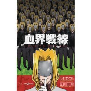 血界戦線 〔2〕 / 内藤泰弘 / 秋田禎信|bookfan