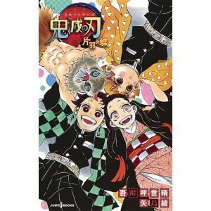 鬼滅の刃 片羽の蝶 / 吾峠呼世晴 / 矢島綾|bookfan