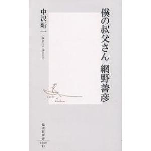 僕の叔父さん網野善彦 / 中沢新一|bookfan