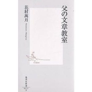 父の文章教室 / 花村萬月