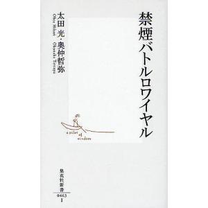 禁煙バトルロワイヤル / 太田光 / 奥仲哲弥