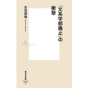 著:吉見俊哉 出版社:集英社 発行年月:2016年02月 シリーズ名等:集英社新書 0823