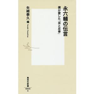 永六輔の伝言 僕が愛した「芸と反骨」 / 矢崎泰久|bookfan