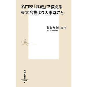 名門校「武蔵」で教える東大合格より大事なこと おおたとしまさの商品画像