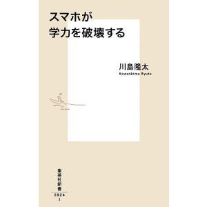 スマホが学力を破壊する / 川島隆太