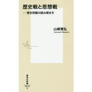 歴史戦と思想戦 歴史問題の読み解き方 / 山崎雅弘|bookfan