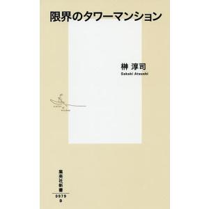 著:榊淳司 出版社:集英社 発行年月:2019年06月 シリーズ名等:集英社新書 0979