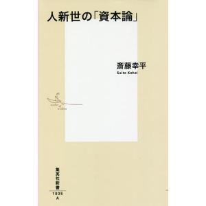 〔重版予約〕人新世の「資本論」 / 斎藤幸平|bookfan