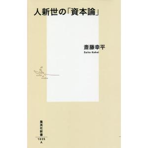 人新世の「資本論」 / 斎藤幸平|bookfan