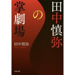 著:田中慎弥 出版社:集英社 発行年月:2015年04月 シリーズ名等:集英社文庫 た82−2