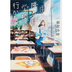 雨の降る日は学校に行かない / 相沢沙呼|bookfan