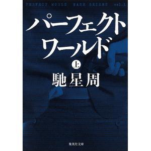 パーフェクトワールド 上  (集英社文庫(日本))馳 星周の商品画像|ナビ