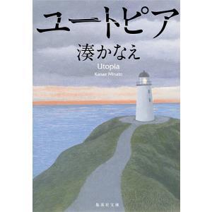 ユートピア / 湊かなえ|bookfan