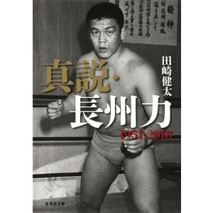 真説・長州力 1951−2018/田崎健太