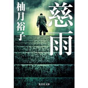 慈雨 / 柚月裕子|bookfan