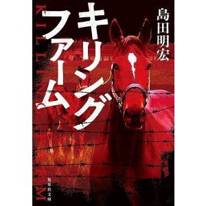 著:島田明宏 出版社:集英社 発行年月:2019年04月 シリーズ名等:集英社文庫 し32−3