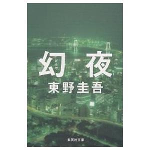 幻夜 / 東野圭吾 bookfan