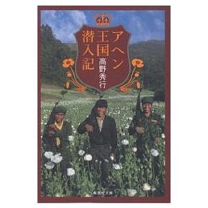 著:高野秀行 出版社:集英社 発行年月:2007年03月 シリーズ名等:集英社文庫 た58−7